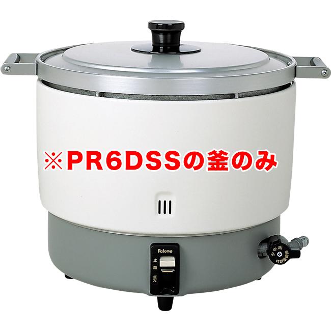 送料無料 パロマガス炊飯器(固定取手) PR6DSS用 内釜のみ