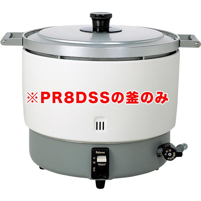 送料無料 パロマガス炊飯器(固定取手) PR8DSS用 内釜のみ