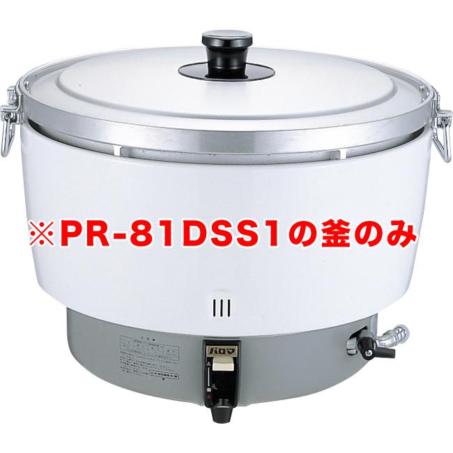送料無料 パロマガス炊飯器(折れ取手) PR-81DSS1用 内釜のみ