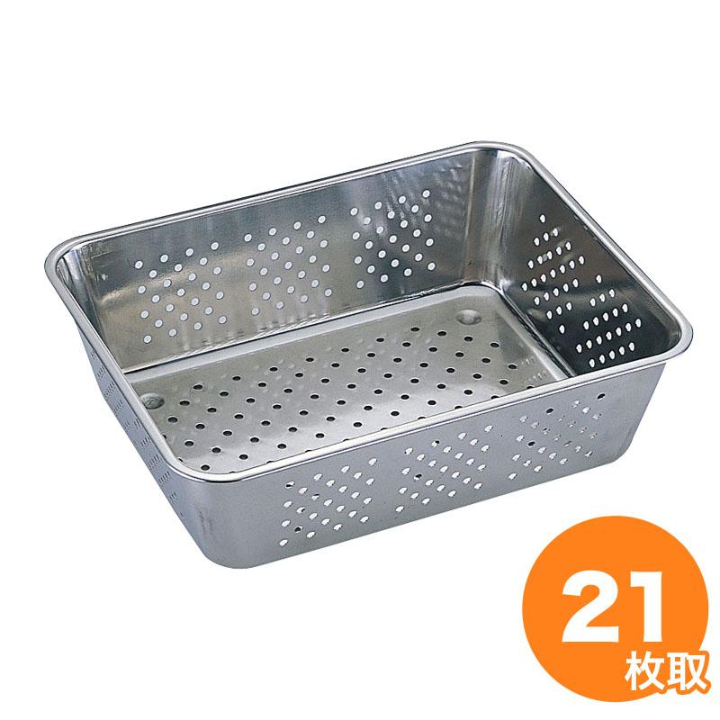 18-8野菜水切バット 21枚取