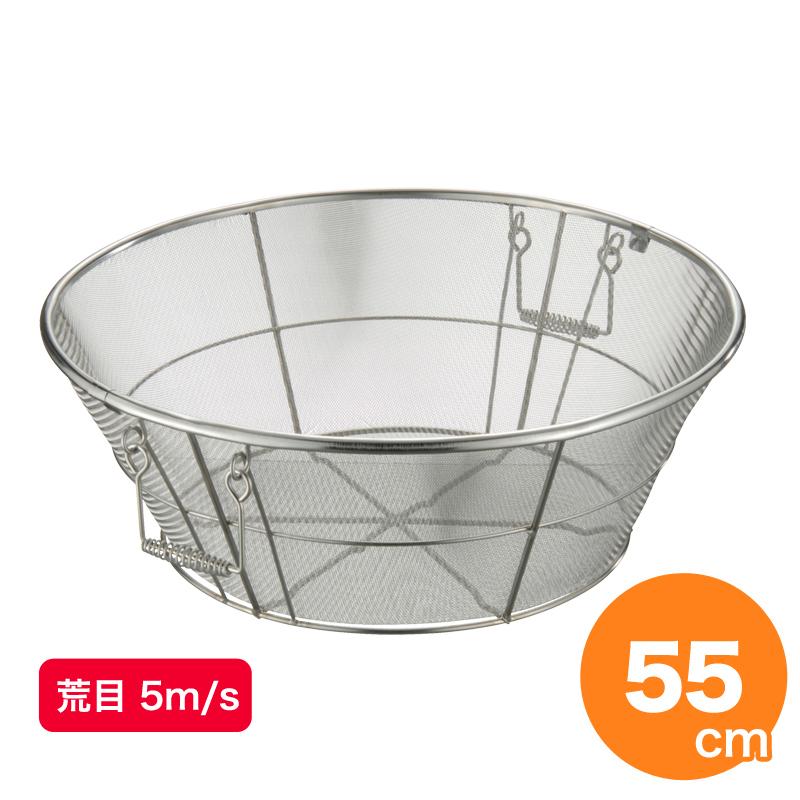 MT SH揚ざる55cm 荒目 業務用 ステンレス製ザル 給食
