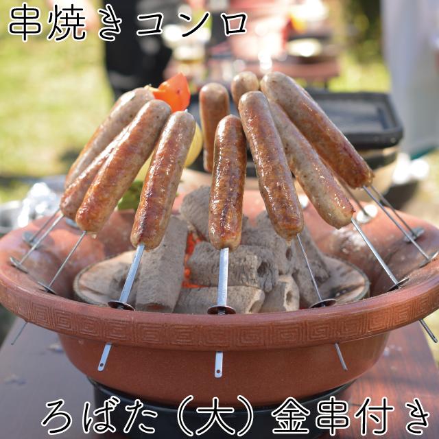 日本製 キンカ 串焼きコンロ ろばた(大) 串焼きろばた 即納OK お花見 BBQ バーベキュー にも