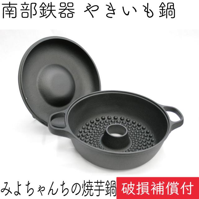 \製品保証付き/ みよちゃんちの焼き芋鍋 南部鉄器 及源 CA-036 日本製 母の日 父の日 ギフト 贈り物 に最適 ギフト包装無料 あす楽対応