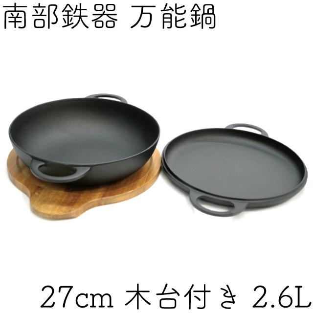 \製品保証付き!/ ニューラウンド万能鍋 27cm 2.6L 南部鉄器 及源 F-157 日本製
