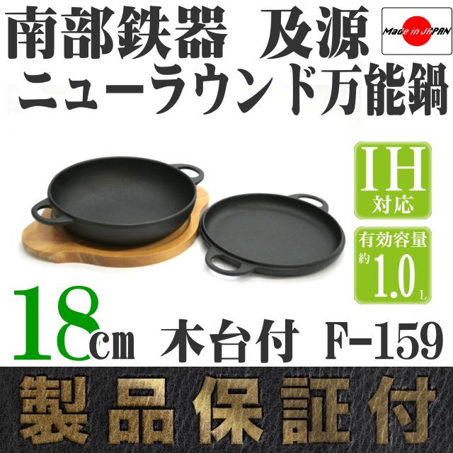 \全品ポイント5倍!!/ ニューラウンド万能鍋 大 18cm 1.0L 南部鉄器 及源 日本製 F-159