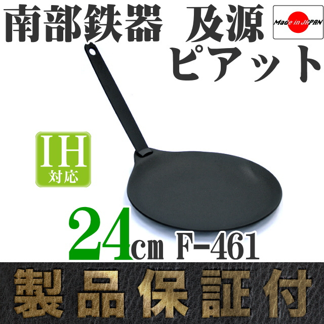 Southern ironware OIGEN [nanbutekki] : Teppanyaki cooking utensils for OYAJI(father) [use in induction cooker OK]