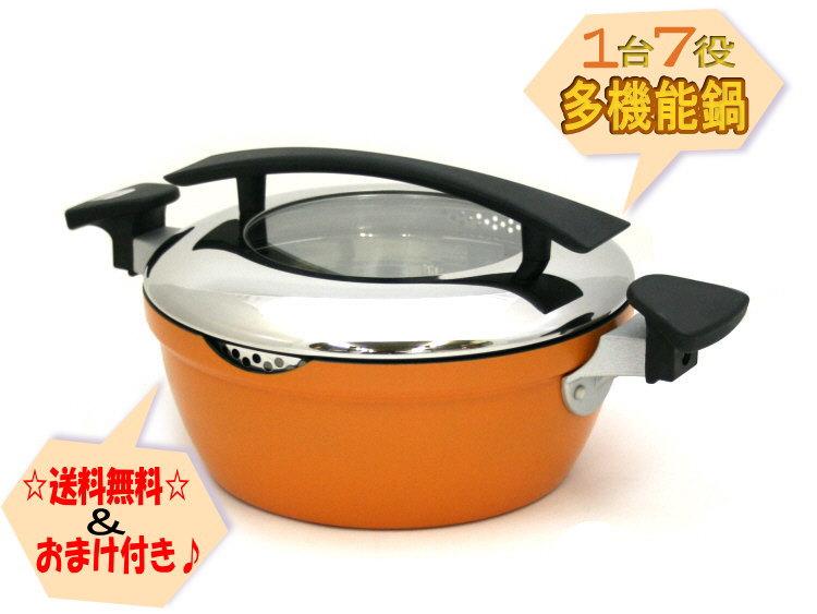YOMEちゃんの楽チンPOT 24cm オレンジ (ポッタン計量スプーン 4本組 プレゼント付き)