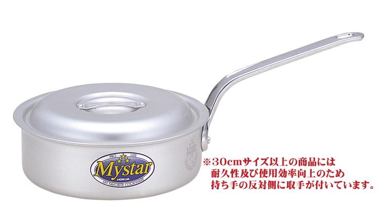 マイスター アルミ浅型片手鍋 36cm業務用/家庭用/イベント用/行事/炊き出し