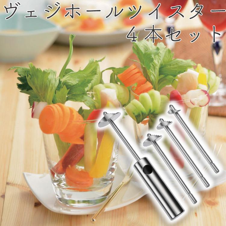ヴェジホールツイスター 4本セット 野菜 かわいい おしゃれ くりぬく くるくる アイデア商品 インスタ映え SNS映え ニンジン キュウリ ジャガイモ