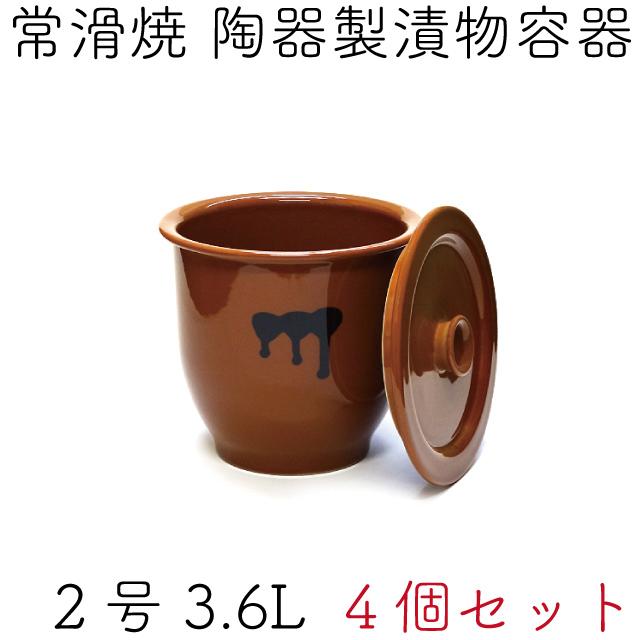 \全品P5倍♪ 11/15限り!!/ [早割♪全国送料無料!! ~11/30] 日本製 漬物容器 常滑焼 かめ 蓋付 2号 3.6L (陶器製) 4個セット