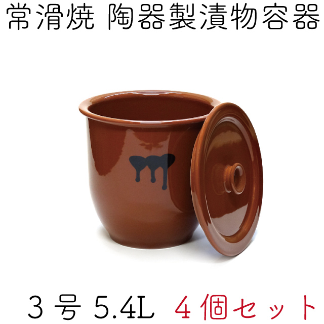 日本製 漬物容器 常滑焼 かめ 蓋付 3号 5.4L (陶器製) 4個セット