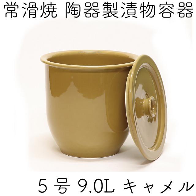 日本製 漬物容器 常滑焼 かめ 蓋付 5号 9.0L キャメル (陶器製)