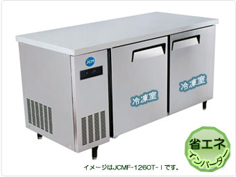 【送料無料】新品!ジェーシーエム/JCM 省エネ ヨコ型業務用2ドア テーブル型冷凍庫 JCMF-1260T-I[キッチンキング]