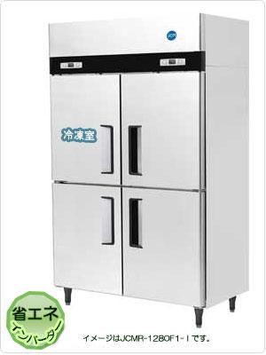【送料無料】新品!ジェーシーエム/JCM 省エネ タテ型業務用1ドア冷凍3ドア冷蔵庫 JCMR-1280F1-I[キッチンキング]