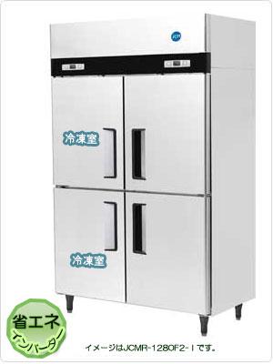 【送料無料】新品!ジェーシーエム/JCM 省エネ タテ型業務用2ドア冷凍2ドア冷蔵庫 JCMR-1280F2-I[キッチンキング]