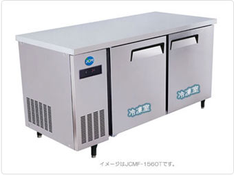 【送料無料】新品!ジェーシーエム/JCM 業務用 テーブル型2ドア冷凍 JCMF-1560T 横型【キッチンキング】
