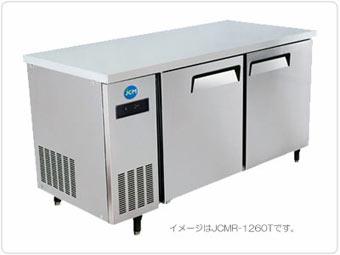 【送料無料】新品!ジェーシーエム/JCM 業務用 テーブル型2ドア冷蔵庫 JCMR-1260T ヨコ型[キッチンキング ]