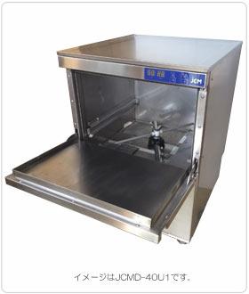 【送料無料】新品!ジェーシーエム/JCM 業務用 食器洗浄機 アンダーカウンタータイプ (単相100V)JCMD-40U1【キッチンキング】