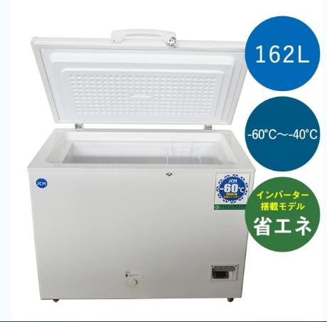 超低温冷凍ストッカー JCMCC-162 送料無料お手入れ要らず 送料無料 新品 JCM 《インバーター搭載 省エネ》超低温冷凍ストッカー 超人気 ジェーシーエム