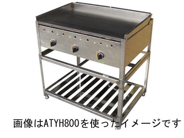 【送料無料】新品!IKK【イトキン】伊東金属工業所 グリドル ATYH800 バック排気式自動点火 キッチンキング