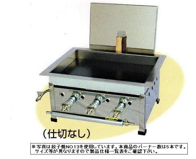 【送料無料】新品! 餃子焼 (仕切なし) バーナー5本W665×D425×H220No.20