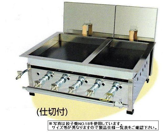 【送料無料】新品! 餃子焼 (仕切付) バーナー5本W665×D425×H220No.20