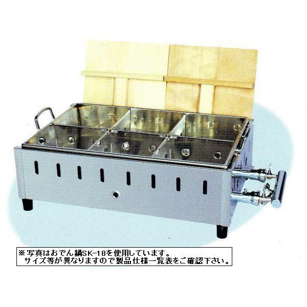 【送料無料】新品! おでん鍋 (6ツ仕切)W500×D400×H210SK-15