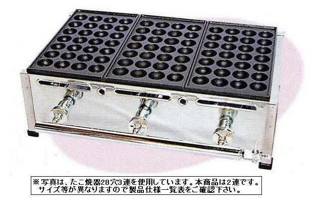 【送料無料】新品! たこ焼器28穴2連