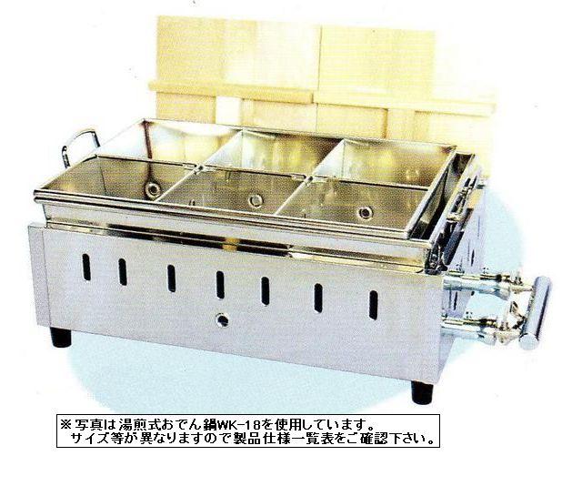 【送料無料】新品! 湯煎式 おでん鍋 (6ツ仕切)W630×D390×H240WK-20