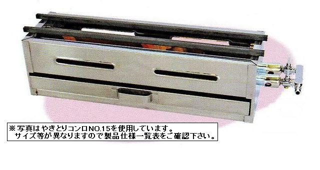 【送料無料】新品! やきとりコンロ バーナー2本W400×D135×H130No.13