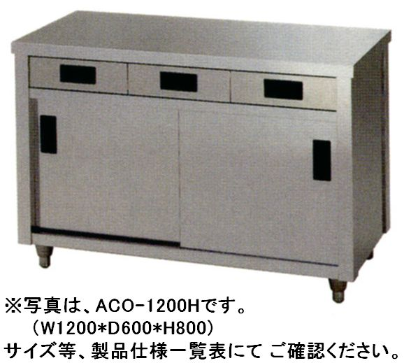 【新品】東製作所 キャビネット片面引出付 W1800*D750*H800 ACO-1800Y