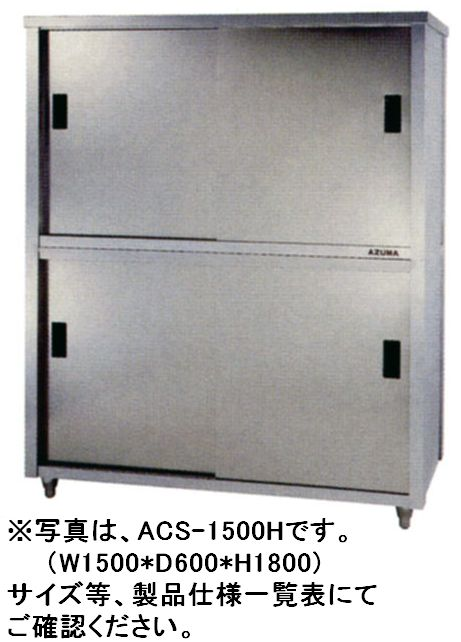 【新品】東製作所 食器戸棚 W750*D600*H1800 ACS-750H