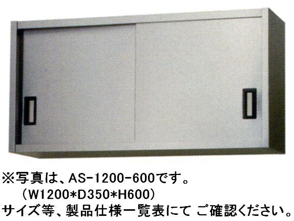 【新品】東製作所 ステンレス吊戸棚 W750*D350*H450 AS-750-450