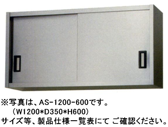 【新品】東製作所 ステンレス吊戸棚 W750*D350*H900 AS-750-900
