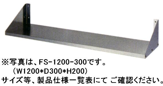 【新品】東製作所 平棚  W1200*D250