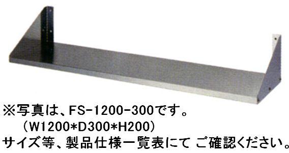 【新品】東製作所 平棚  W1800*D250