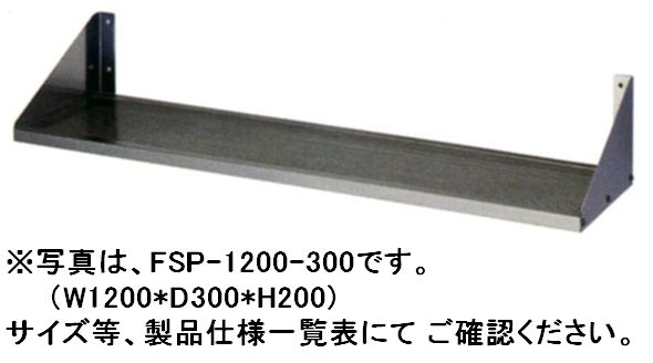 【新品】パンチング平棚 W750*D250 FSP-750-250