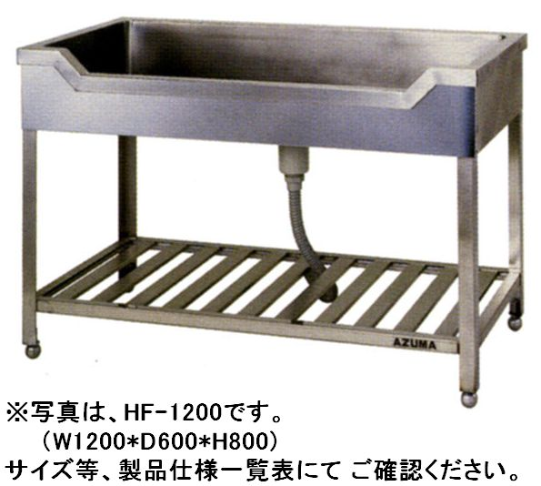 【新品】東製作所 舟型シンク 1800*600*800 HF-1800