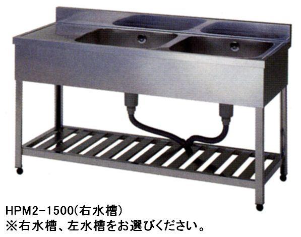 【新品】東製作所 2槽水切シンク 1500*600*800 HPM2-1500