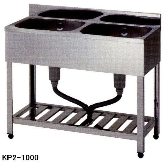 【新品】東製作所 2槽シンク W1000*D450*H800 KP2-1000