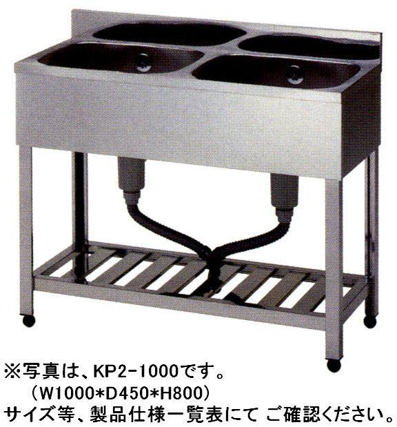 【新品】東製作所 2槽シンク W750*D450*H800 KP2-750