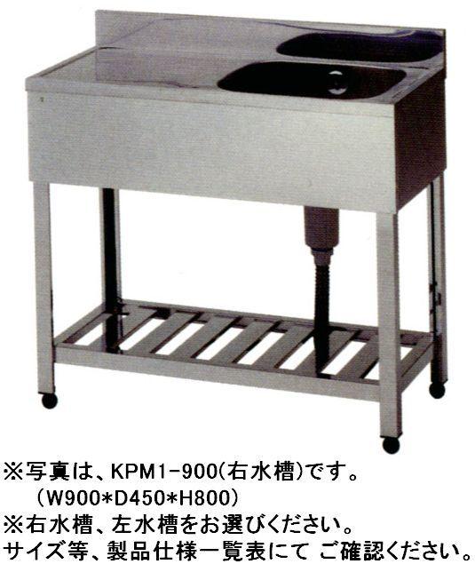 【新品】東製作所 1槽水切シンク 1200*450*800 KPM1-1200
