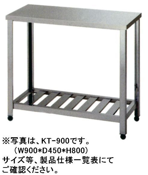 【新品】東製作所 作業台 W1200*D450*H800 KT-1200