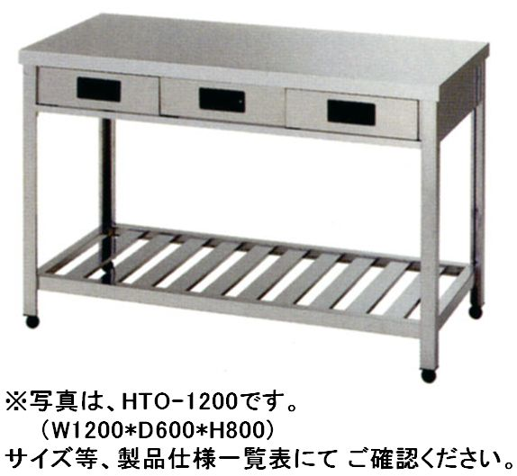 【新品】東製作所 片面引出し付作業台 W1800*D750*H800 YTO