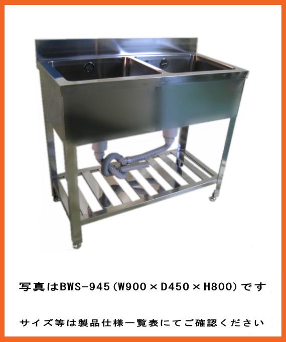 【送料無料】BOTTA(ボッタ) 2槽シンク 1000*450*800 BWS-1045