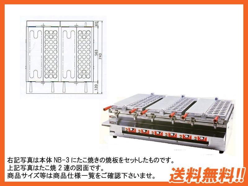 【送料無料】新品!EISHIN エイシン電機 万能焼物器 たこ焼(焼板ユニット2連式) BN-2B