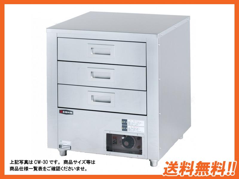 【送料無料】新品!EISHIN エイシン電機 カップウォーマー W600*D550*H780 CW-40 【カップ/保温/ウォーマー】