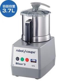 【送料無料】新品!エフ・エム・アイ FMI ブリクサー (ブレンダー+ミキサー) ロボ・クープ 3.7L型 BLIXER-3D