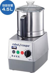 【送料無料】新品!エフ・エム・アイ FMI ミキサーシリーズ ロボ・クープ 4.5L型 (単相200V) R-4V.V.A