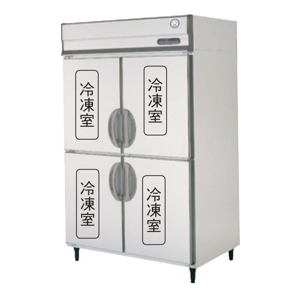 【送料無料】新品!フクシマ 4枚扉インバーター冷凍庫 ARD-124FM[受注生産]